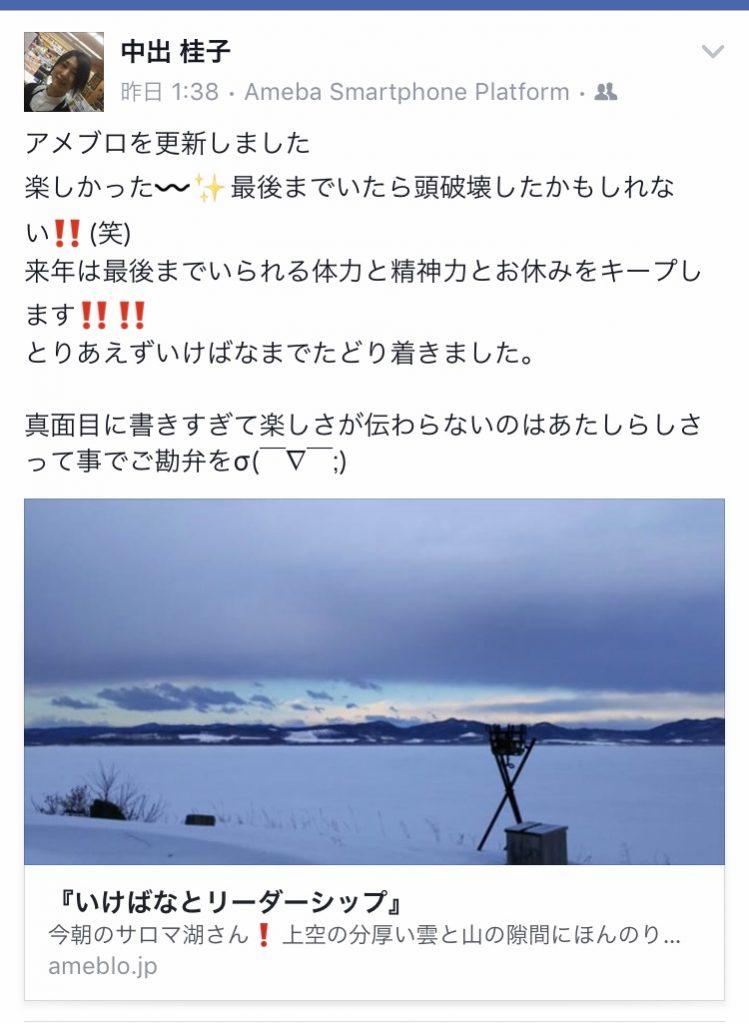 http://ameblo.jp/bluesky-kiminotonari/entry-12250978284.html?frm_src=thumb_module